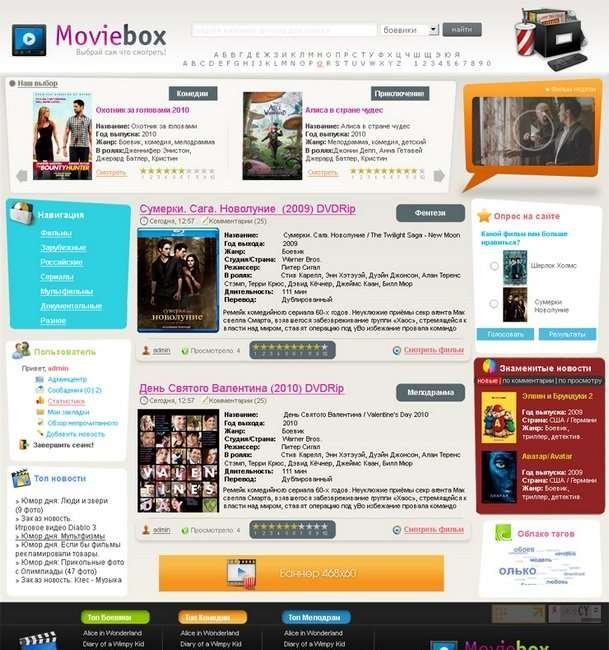 КИНО ШАБЛОН MOVIEBOX ДЛЯ DLE
